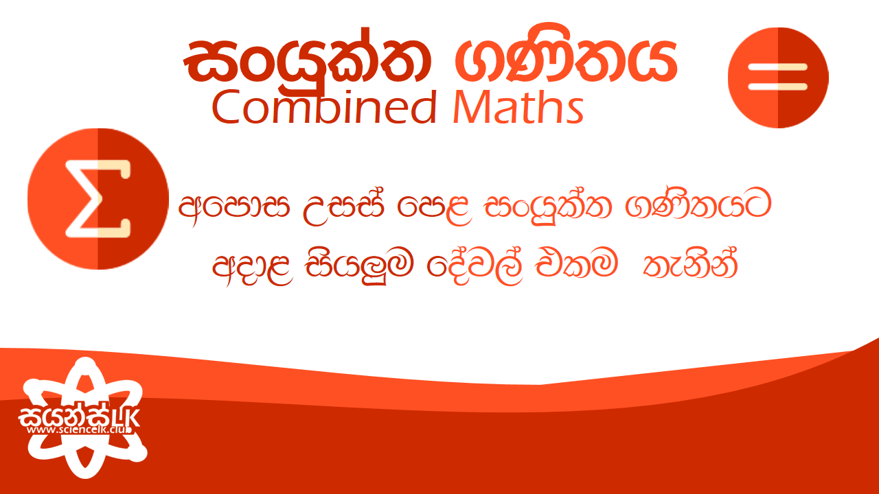 a/l combined maths