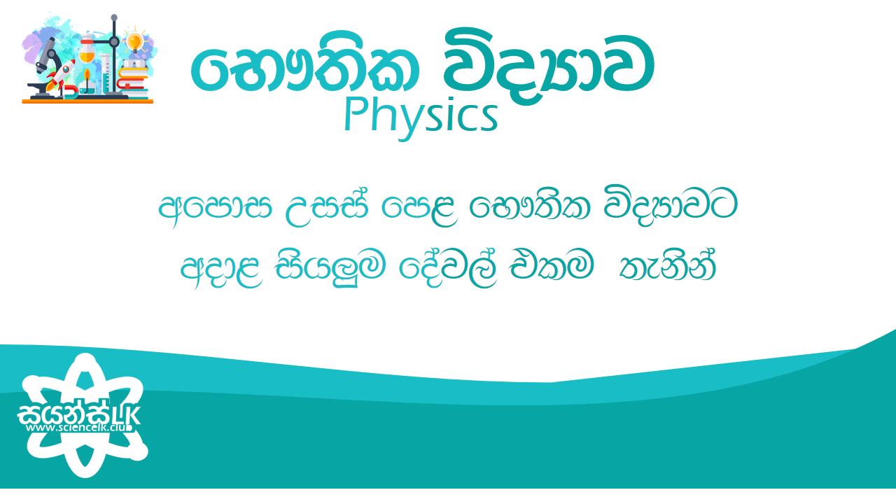 a/l physics