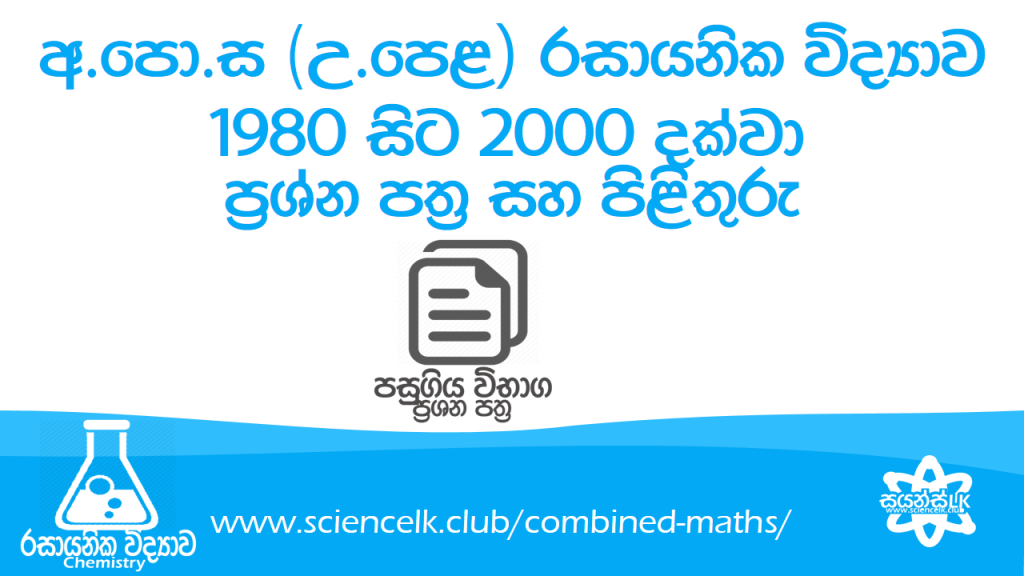 A/l Chemistry 1980 to 2000 Past Papers and Answers | Sri