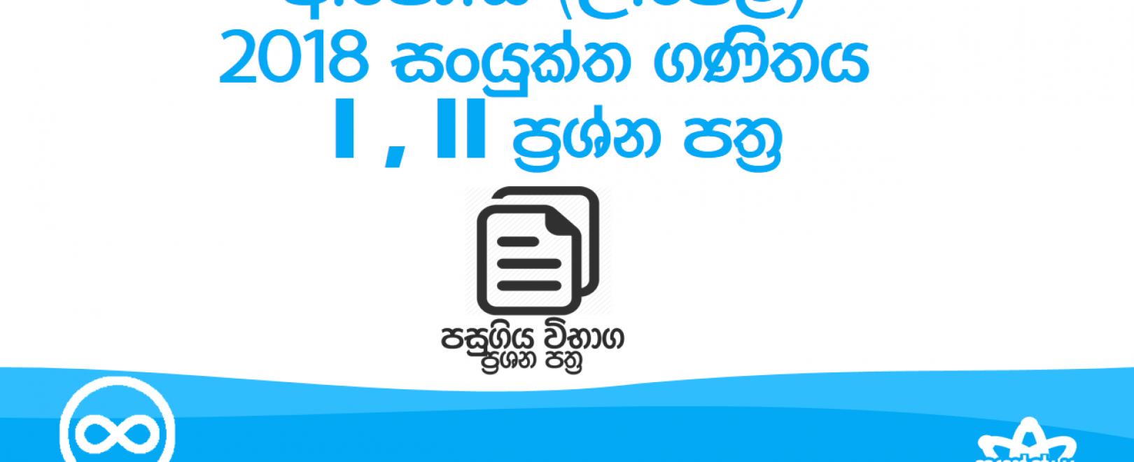 A/L Combined Maths 2018 Past Paper (I,II) | Sri Lanka