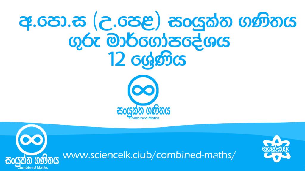 combined maths teacher's guide in sinhala