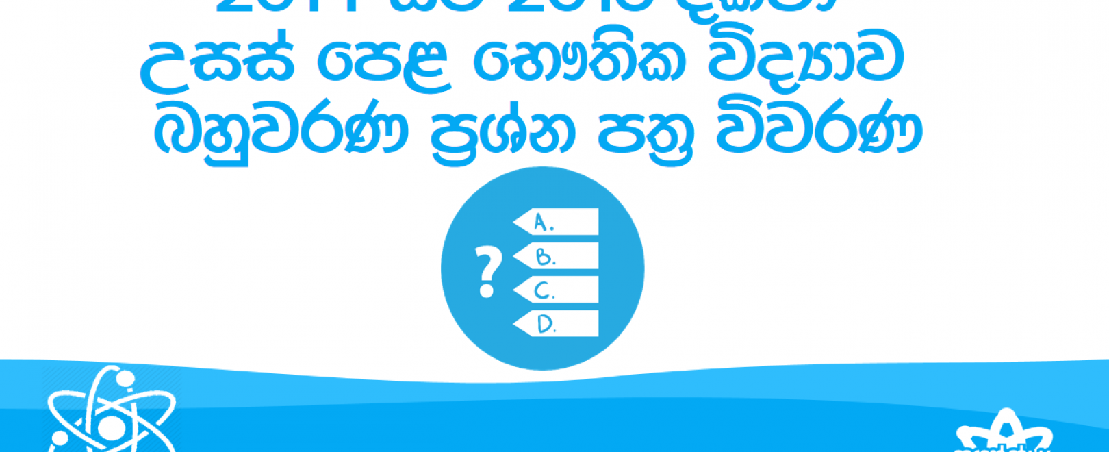2014 | 2018 A/L Physics Answers Review(Wiwarana) | Sri Lanka