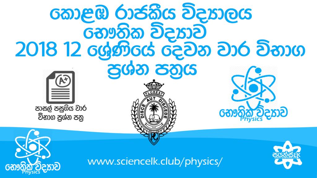 Royal College Physics 2018 Grade 12 2nd Term Test Paper MCQ