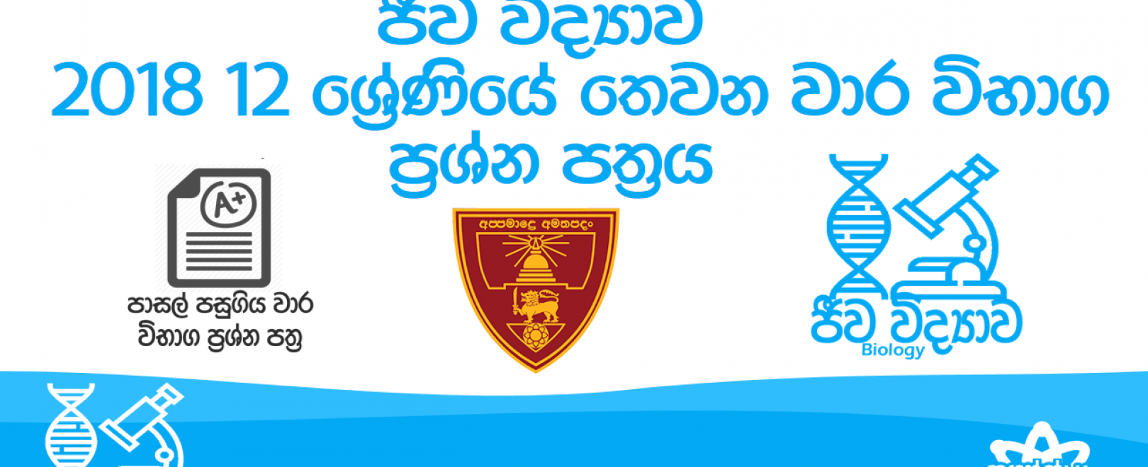Ananda College 2018 Biology Grade 12 3rd Term Test Paper