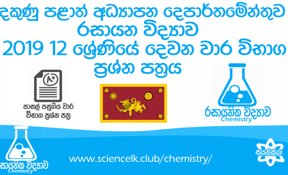 School Term Test Papers   Sri Lanka Science Knowledge Base
