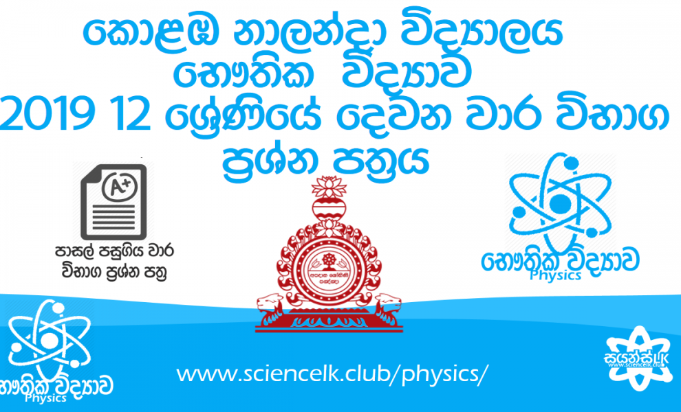 Physics | Sri Lanka Science Knowledge Base