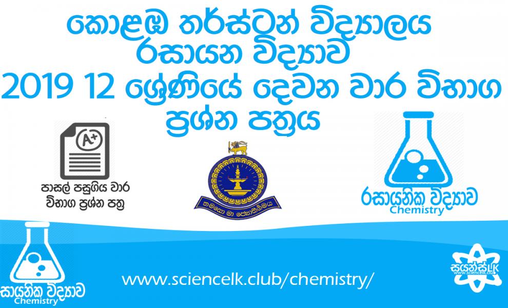 School Term Test Papers | Sri Lanka Science Knowledge Base
