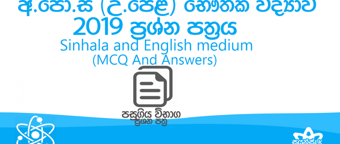 Answers | Sri Lanka Science Knowledge Base