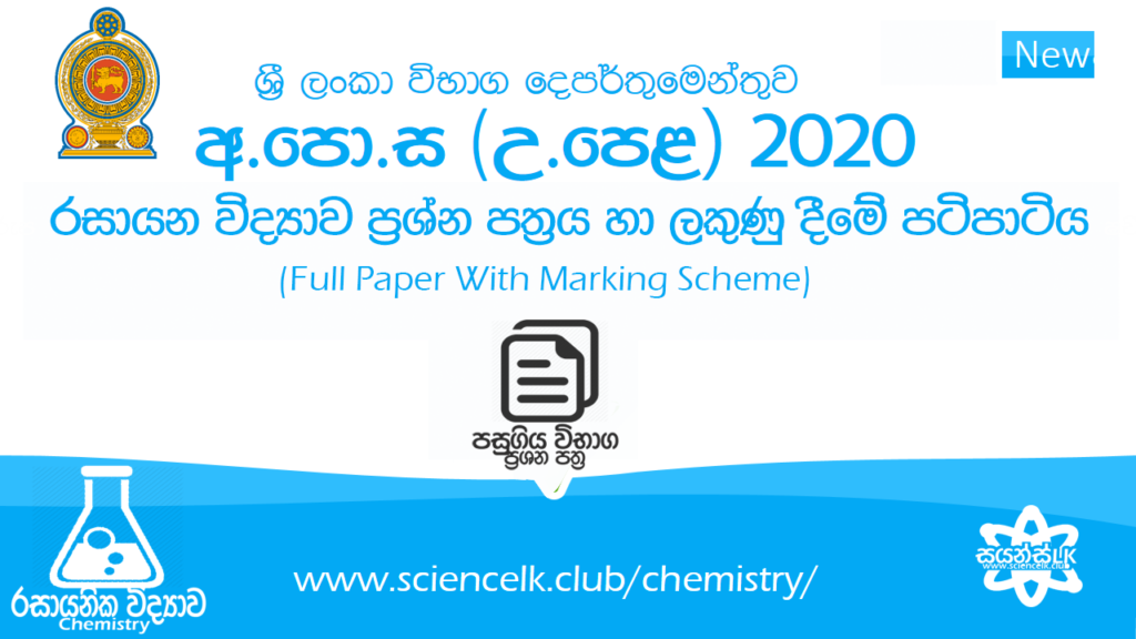 2020 AL Chemistry Full Paper With Marking Scheme
